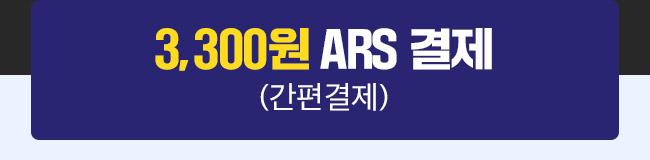 3,300원 ARS 결제