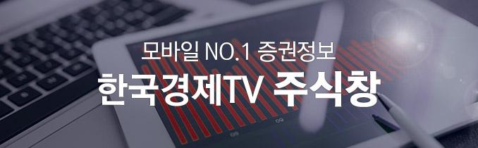 모바일NO.1증권정보-한국경제TV주식창